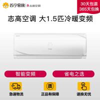 【苏宁易购】志高空调 大1.5匹冷暖变频智能空调壁挂机 NEW-GV12BS3H3Y2