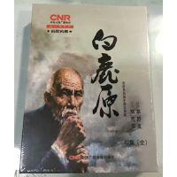 原装正版 CNR 央广有声书 白鹿原名家名著(3MP3)CD 演播李野墨 42集全