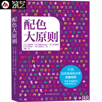 配色大原则 日本专家编辑 平面广告设计的色彩原则与技巧 版式网页包装品牌海报宣传册设计基础理论书籍