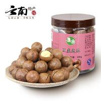 【云南馆】云南特产 夏威夷果 干果坚果炒货 零食小吃 送开口器 奶香味 200g