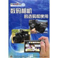 数码相机的选购和使用(1片装)DVD