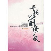 【旧书二手书8新正版】 寻找前世之旅续集 Vivibear 9787505417328 +鲁迅两本合售