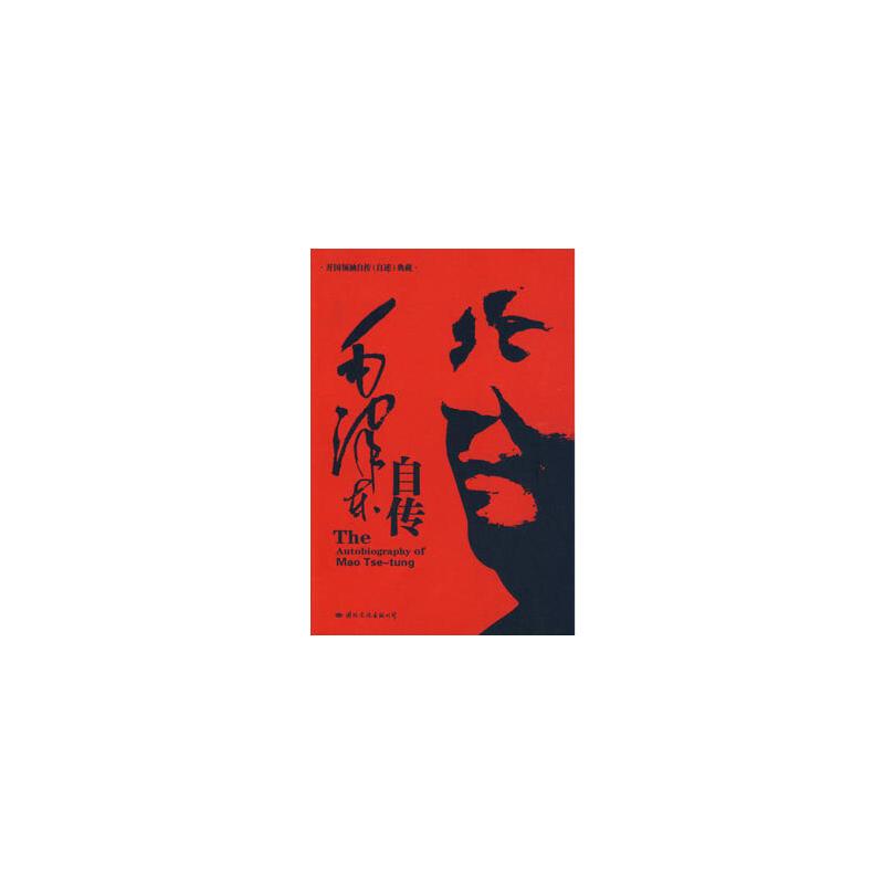 【二手书8成新】毛自传 (美)斯诺 笔录;汪衡 9787801739155