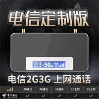 手机信号放大器增强器 电信版增强电话信号扩大器接收器2G3g4g家庭上上网接收器