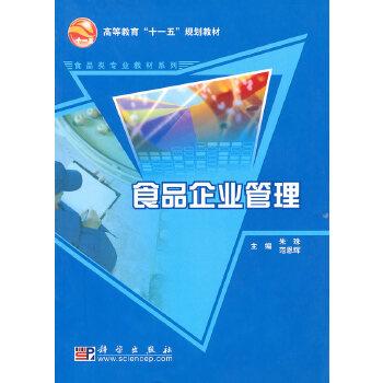 [二手旧书9成新],食品企业管理,朱珠,范恩辉,9787030282187,科学出版社