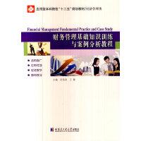 财务管理基础知识训练与案例分析教程