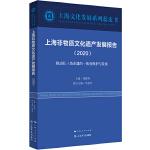 上海非物质文化遗产发展报告(2020)