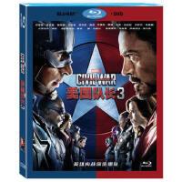 正版蓝光BD高清漫威电影 2D+3D 美国队长3内战大片光盘碟片1080P