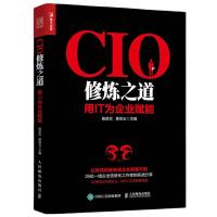 CIO修炼之道 用IT为企业赋能 团队建设与管理书籍 CIO新思维 变革时代的企业IT战略与实务 企业管理书籍