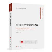 【人民出版社】中国共产党党的建设