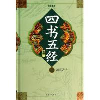 四书五经详解(精)
