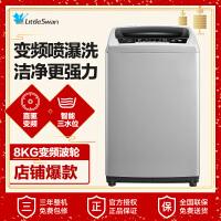 小天鹅8公斤全自动波轮洗衣机 直驱变频电机 多重安全保障 桶自洁 TB80V21D