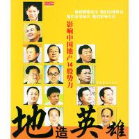 【二手书8成新】地造英雄:影响中国地产十四股势力 牛金荣 文化艺术出版社