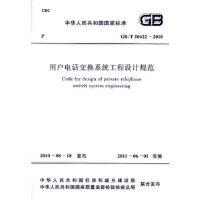 9158017756104 用户电话交换系统工程设计规范 GB/T50622-2010