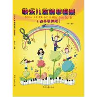 快乐儿歌钢琴曲集――四手联弹版(附示范CD)