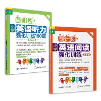 周计划:小学英语阅读+英语听力(五年级)(套装共2册)(MP3下载+二维码扫听)