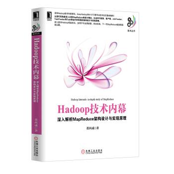HADOOP技术内幕深入解析MAPREDUCE架构设计与实现原理 正版现货董西成 9787111422266 大秦书店封面与书名不一致时,书名信息为准。好评返5元店铺卷。