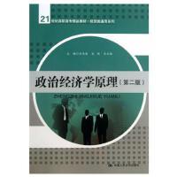 政治经济学原理(第二版) 刘庆森,宋辉,王文俊 300178707