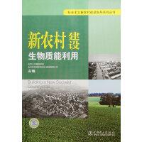 社会主义新农村建设指导系列丛书 新农村建设 生物质能利用