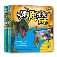 AR奇遇国・动物跑出来(全4册)