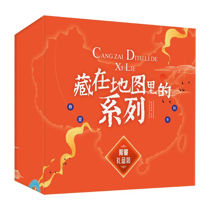 藏在地图里的系列(当当独家限量12册礼盒装,古诗词、成语、二十四节气) 12册图书、16卷和纸胶带、2张地图、1个手工转盘,用地图将中国传统文化在孩子的记忆里连成一片海