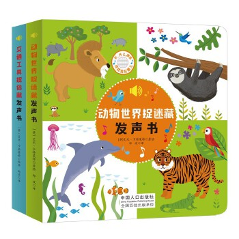 """互动游戏发声书:猜猜看是谁的声音?(共2册) 专为1~4岁成长关键期,视听和认知敏感期宝宝专属!听声音做游戏,12种动物+交通工具的""""真实原声"""",近200个卡通图画,触控发声、观察认知、听声寻物,训练孩子听觉辨识力,唤醒宝宝超强学习认知天赋!"""