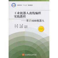 【二手旧书9成新】工业机器人离线编程实践教程:基于ABB机器人-刘勇 北京航空航天大学出版社-978751242614