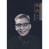 【旧书二手书8新正版】 中国现代音乐教育的开拓者陈洪陈洪文选  9787811017649 俞