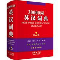 30000词英汉词典(D2版) 吴瑞红 商务印书馆国际有限公司9787517602064 正版书籍2016年05月出版