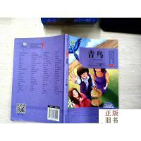 【二手旧书9成新】青鸟(世界文学经典文库青少版)
