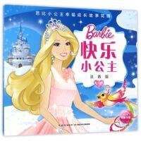 芭比小公主幸福成长故事花园:快乐小公主(注音版)儿童3-6周岁故事书女孩幼儿园儿童图书图画书连环画经典小学生一二年级