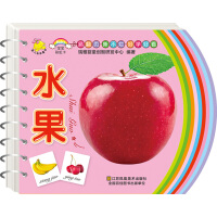 宝宝彩虹卡. 水果