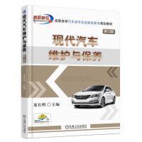 现代汽车维护与保养 第3版
