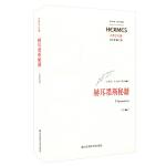 赫耳墨斯秘籍(西方�鹘y・�典�c解�,古典�W�簿�,�⑿�髦骶�)