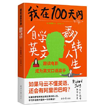 我在100天内自学英文翻转人生(pdf+txt+epub+azw3+mobi电子书在线阅读下载)