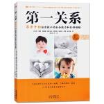 关系 零岁开始培育孩子的社会能力和良好情绪 父母必读养育系列图书 宝宝情商性格培养儿童心理学教育书籍 儿童人格形成及培