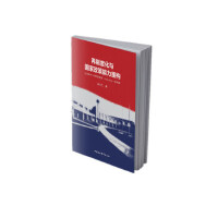 再制度化与国家政策能力重构:对美国中小学教育政策(1954-2016)的考察,肖方仁,中国社会科学出版社,978752