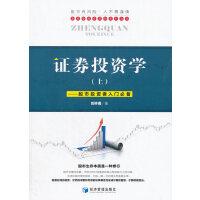 证券投资学(上)――股市投资者入门必备(股票基本知识,基金基础知识;股票的基本分析法简介,基数分析及其市场理论简介;K