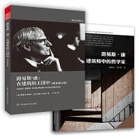 路易斯康 在建筑的王国中+建筑师中的哲学家(套装2册)(讲述了大师坚韧而传奇的一生,阐述经典建筑哲学)