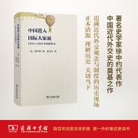 中国进入国际大家庭:1858―1880年间的外交