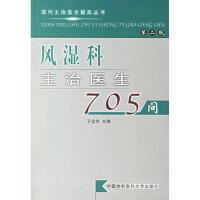 【二手书8成新】风湿科主治医生705问(第二版 于孟学 中国协和医科大学出版社