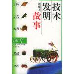 技术发明故事:中国少儿科普50年精品文库