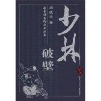 古拳�V系列武�g���-少林破壁9787537717199山西科�W技�g出版社【�o�n售后】