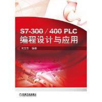 S7-300 400 PLC�程�O��c��用,朱文杰,�C械工�I出版社【正版��】