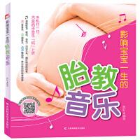 影响宝宝一生的胎教音乐(免费听60首经典胎教音乐二维码)