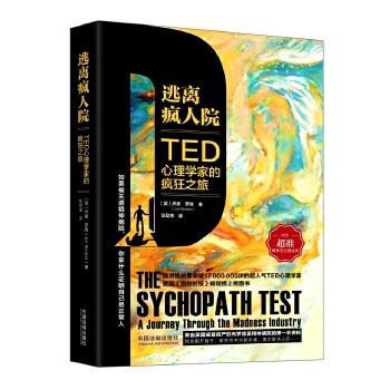 """逃离疯人院:TED心理学家的疯狂之旅TED超人气心理学家!漫威《复仇者联盟》""""黑寡妇"""" 斯嘉丽出演的好莱坞电影《精神实验》根据本书改编,2019年上映。《纽约时报》畅销书,《出版者周刊》《奥普拉杂志》等疯狂热评!国博讲解员河森堡真挚推荐"""