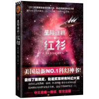 星际迷航:红衫 【正版旧书,可提供电子票】