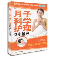 【二手书8成新】月子科学护理同步指导 范秀华著 浙江科学技术出版社