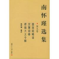 【二手书8成新】南怀瑾选集(第九卷 南怀瑾 述 复旦大学出版社