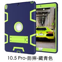 2018新款ipad5保�o套防摔ipad6硅�z��と�包air2三防mini2/3/4/5支架7.9�� 10.5 Pro/